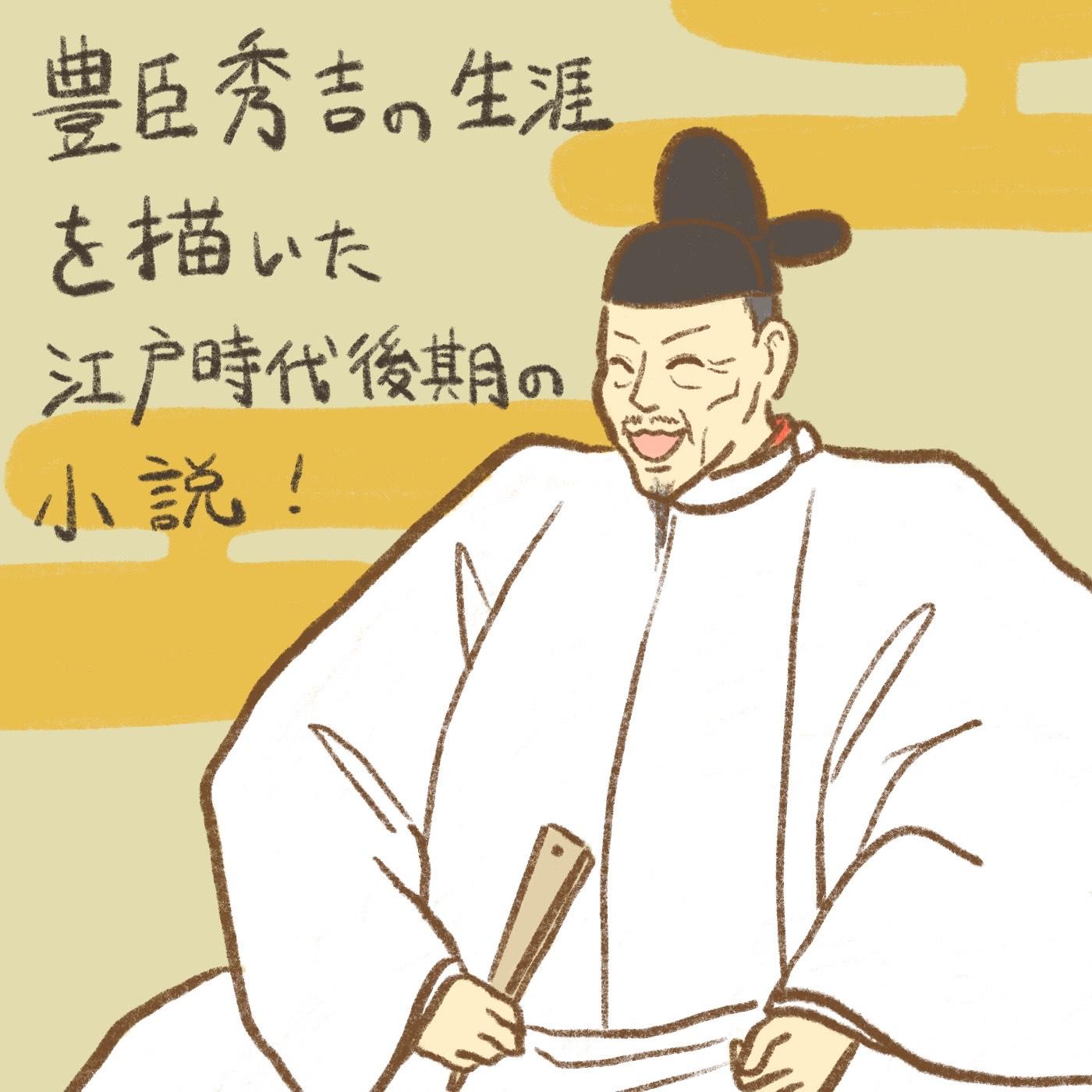OBIKAKE ナニソレ 豊臣秀吉 『絵本太閤記』 つちやさや