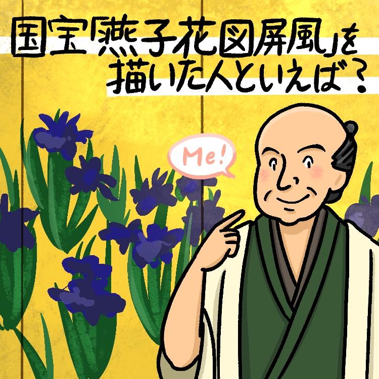 OBIKAKE ナニソレ 燕子花図屛風 国宝 尾形光琳 根津美術館 IONA