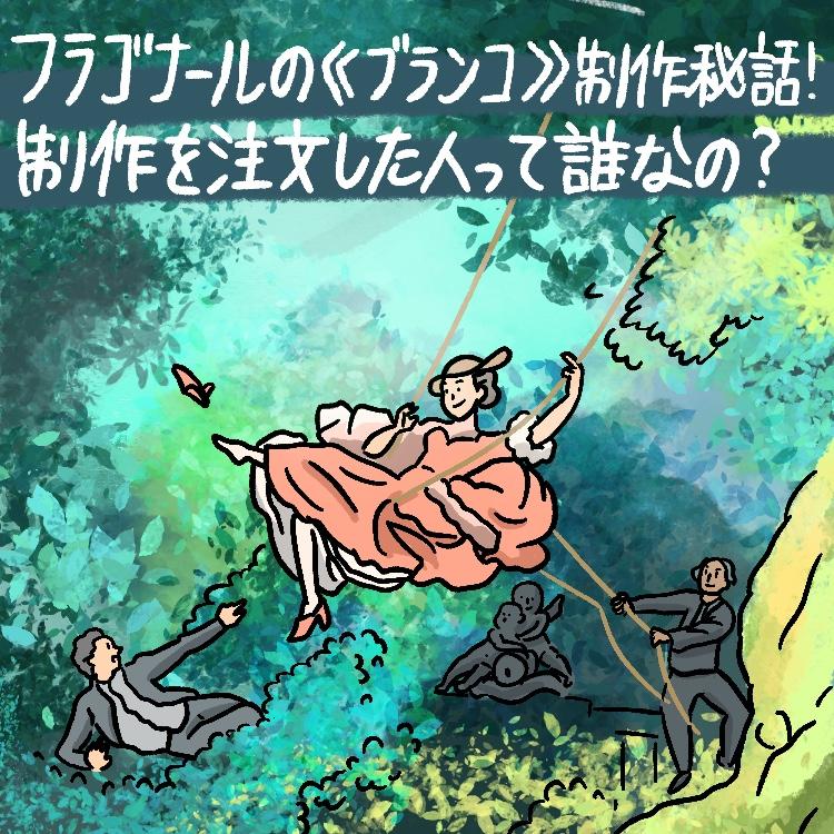 OBIKAKE ナニソレ フラゴナール ロココ 西洋美術 IONA