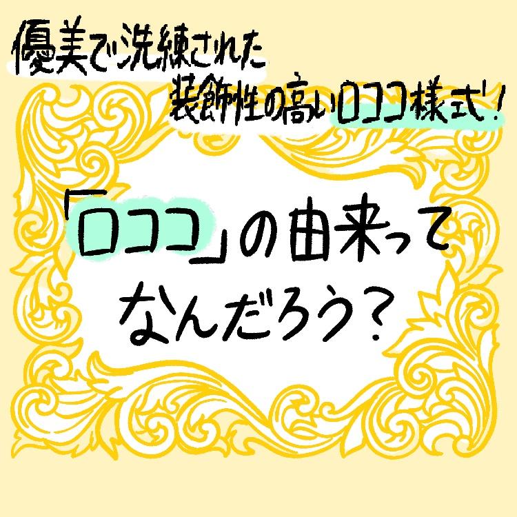 OBIKAKE ナニソレ ロココ様式 IONA
