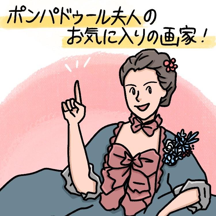 OBIKAKE ナニソレ ポンパドゥール夫人 IONA