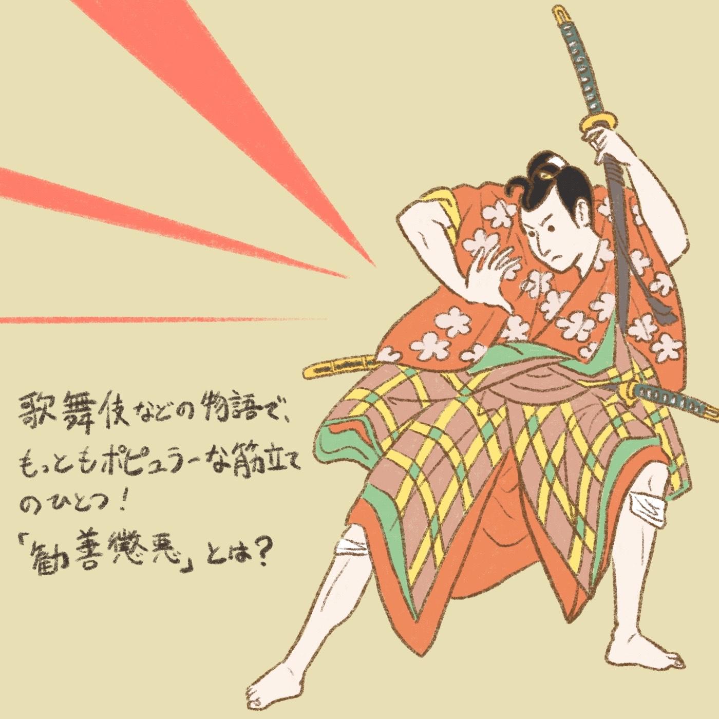 OBIKAKE ナニソレ 歌舞伎 勧善懲悪 つちやさや