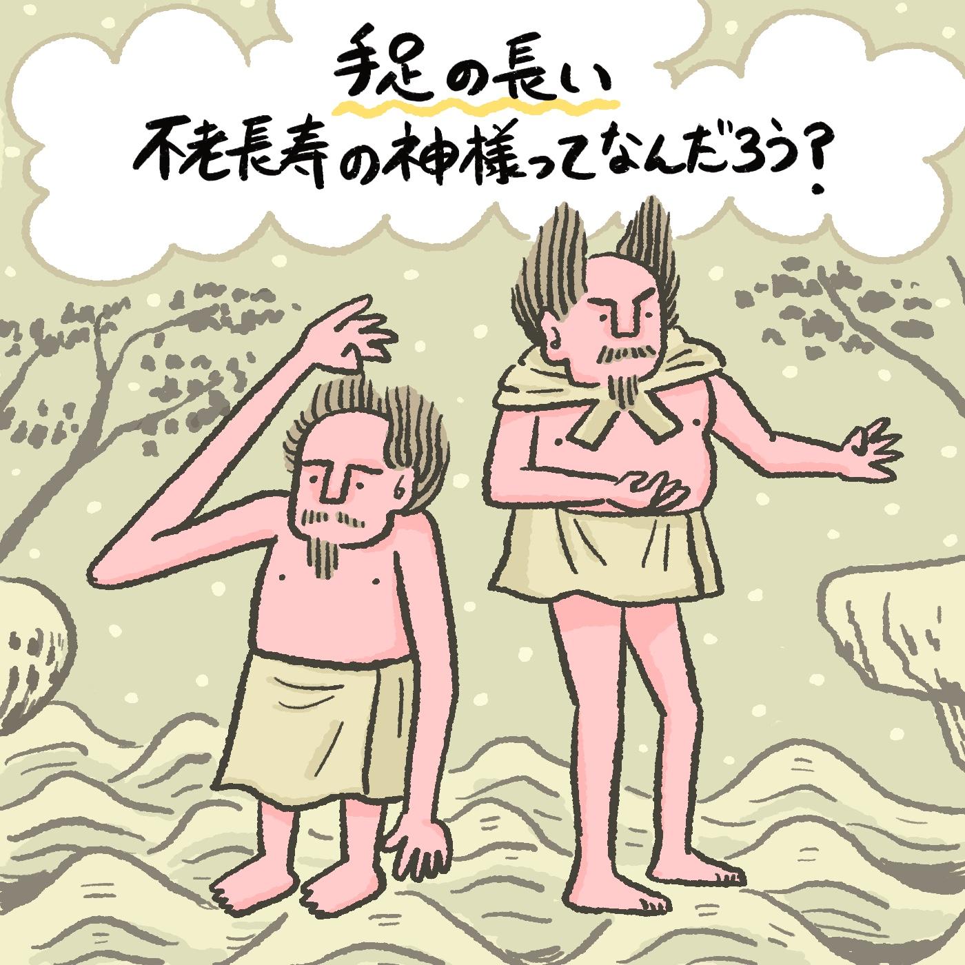 OBIKAKE ナニソレ 手長 足長 藤野遼太