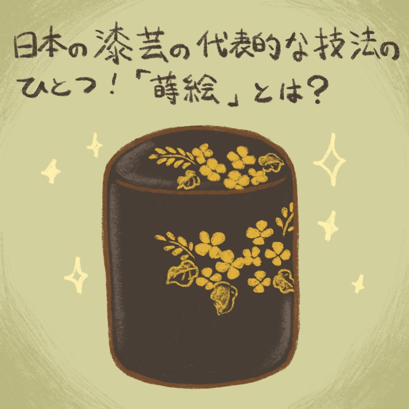 OBIKAKE ナニソレ 蒔絵 日本工芸 つちやさや