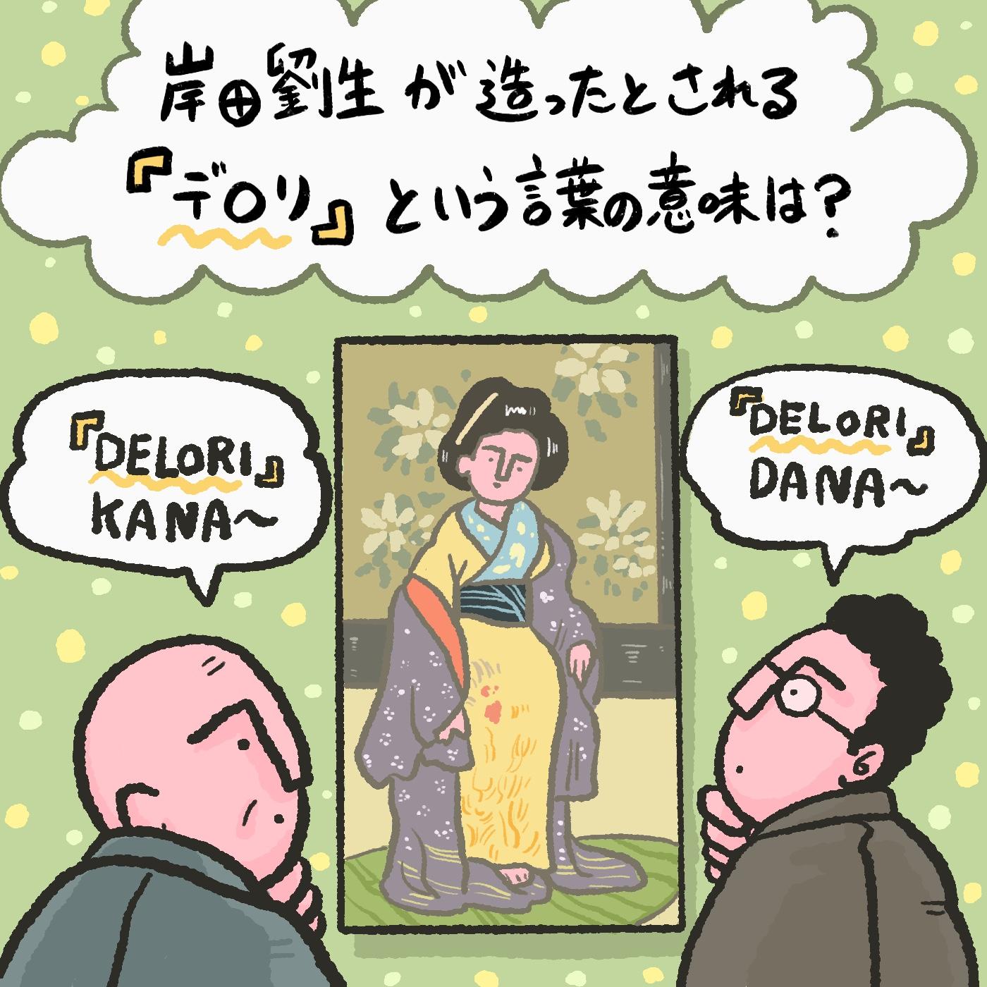 OBIKAKE ナニソレ 東京国立近代美術館 あやしい絵展 藤野遼太