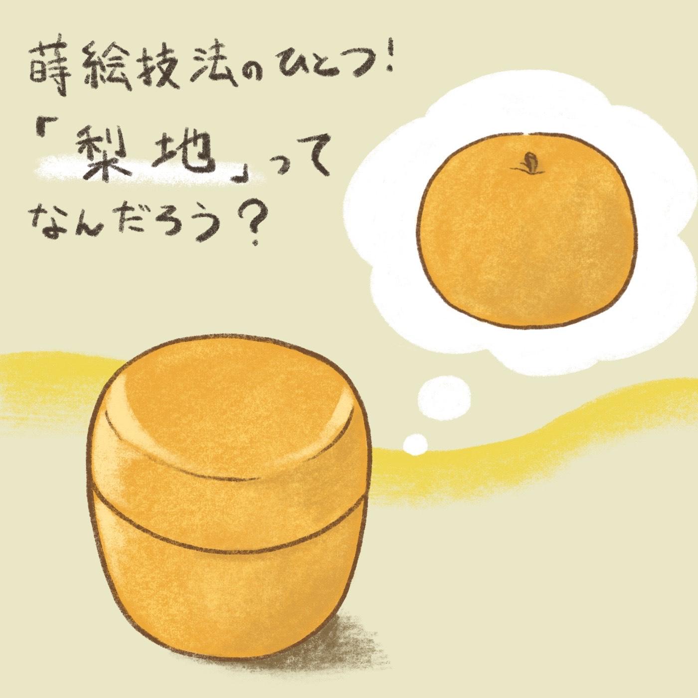 OBIKAKE ナニソレ 蒔絵技法 梨地 日本工芸品 つちやさや