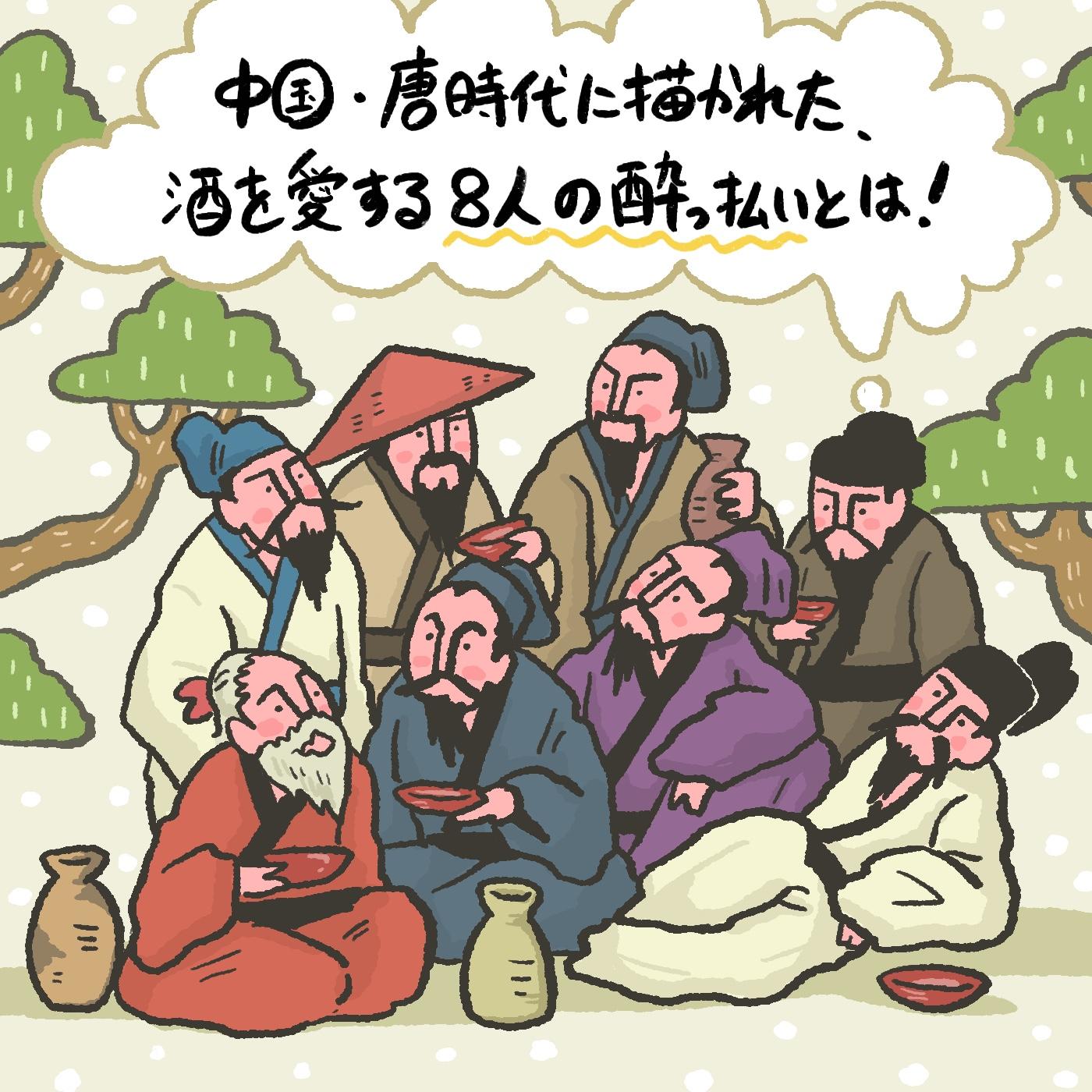 OBIKAKE ナニソレ 飲中八仙 藤野遼太