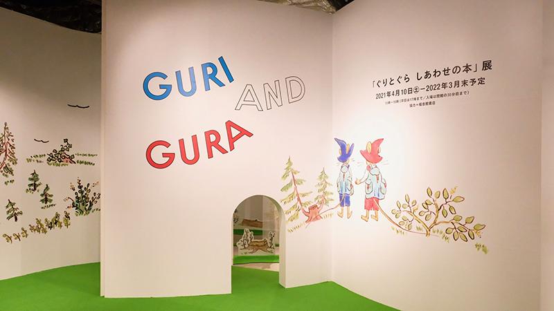 OBIKAKE 展覧会レポート PLAY! MUSEUM 「みみをすますように 酒井駒子」展 立川市