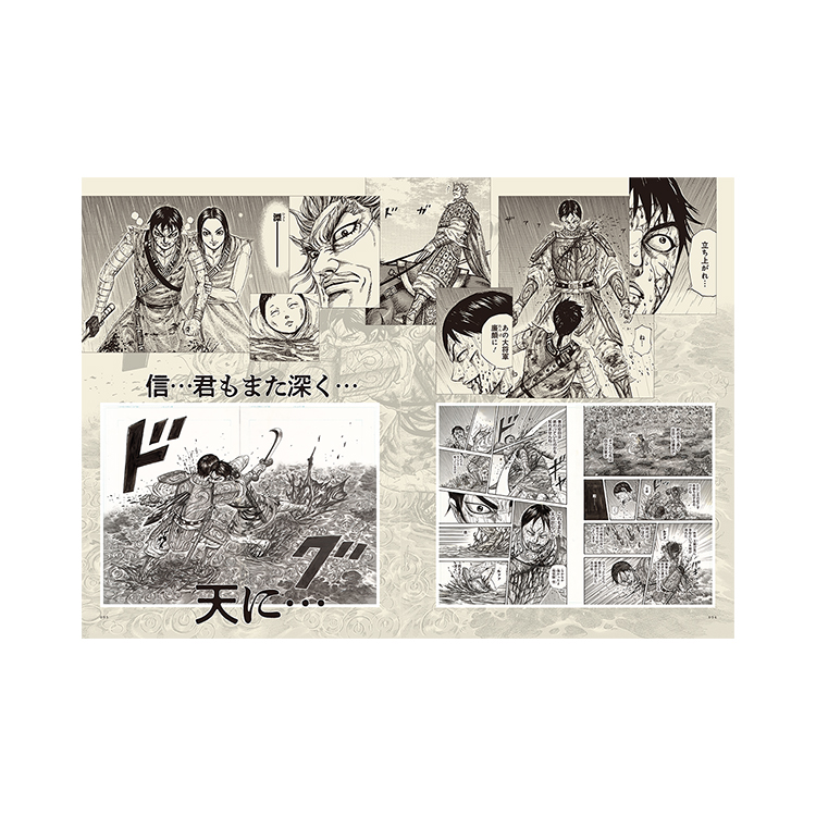 OBIKAKE ニュース 「キングダム展−信−」  公式ビジュアルブック