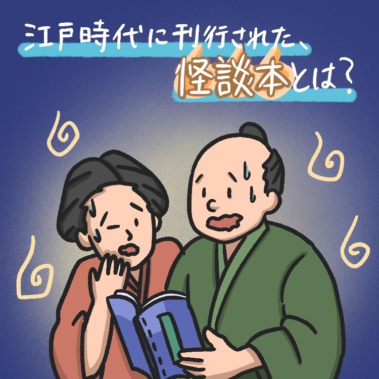 OBIKAKE ナニソレ 絵本百物語 IONA