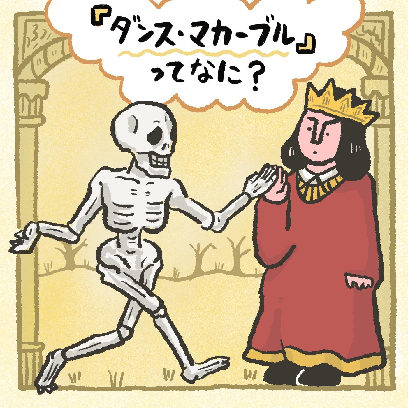 OBIKAKE ナニソレ ダンス・マカーブル 藤野遼太