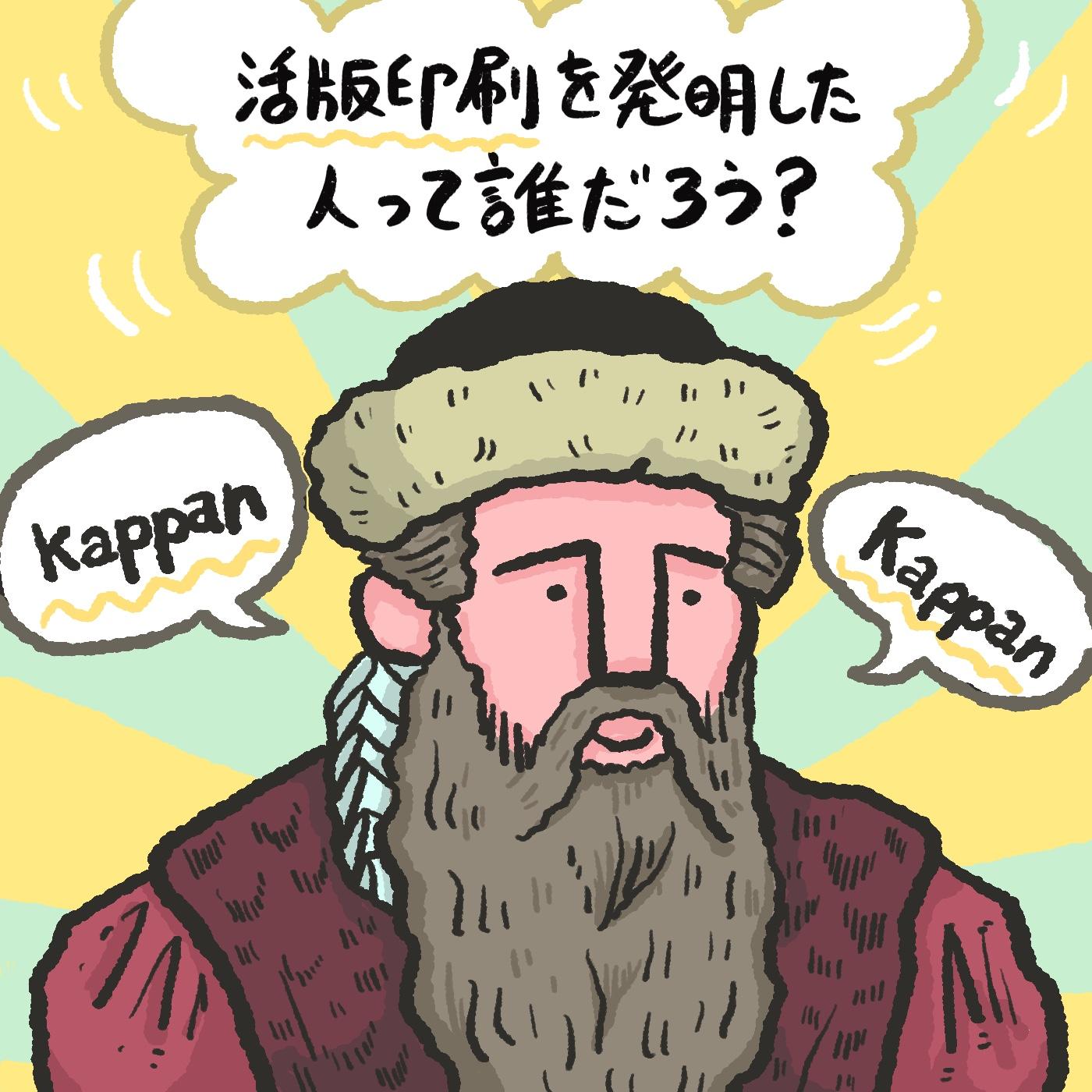 OBIKAKE ナニソレ グーテンベルク 藤野遼太