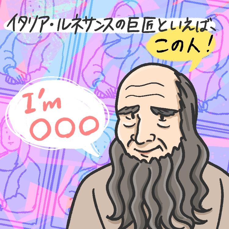 OBIKAKE ナニソレ レオナルド・ダ・ヴィンチ IONA