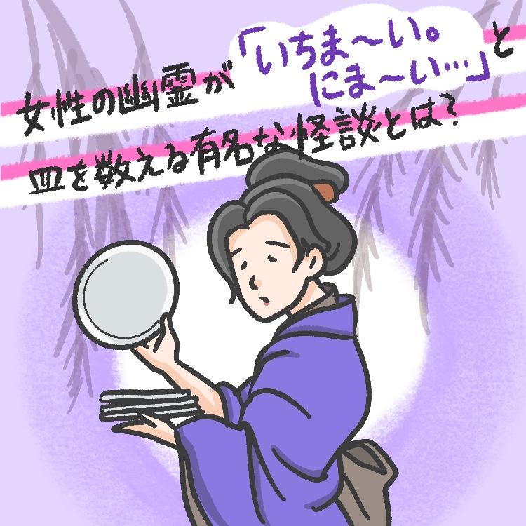 OBIKAKE ナニソレ 播州皿屋敷 IONA