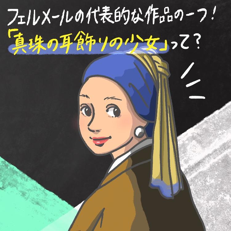 OBIKAKE ナニソレ 青いターバンの少女 ヨハネス・フェルメール IONA