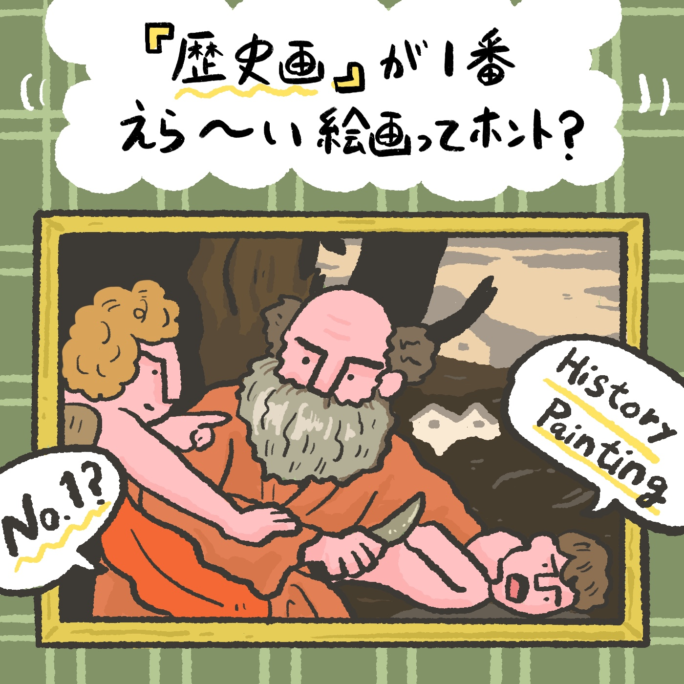 OBIKAKE ナニソレ 歴史画 藤野遼太