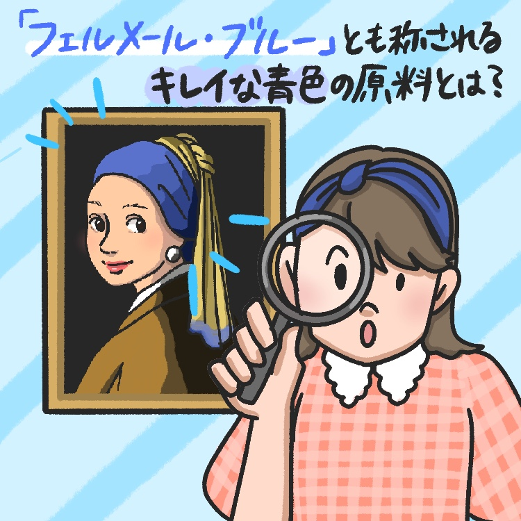 OBIKAKE ナニソレ フェルメール・ブルー IONA