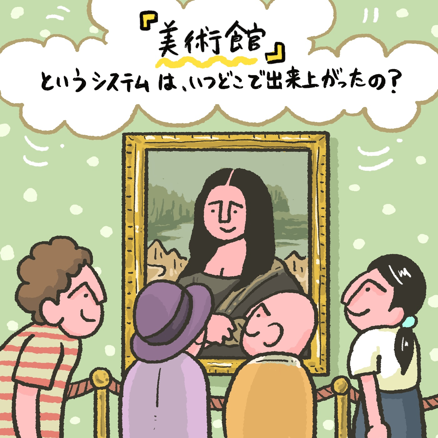 OBIKAKE ナニソレ 美術館 藤野遼太