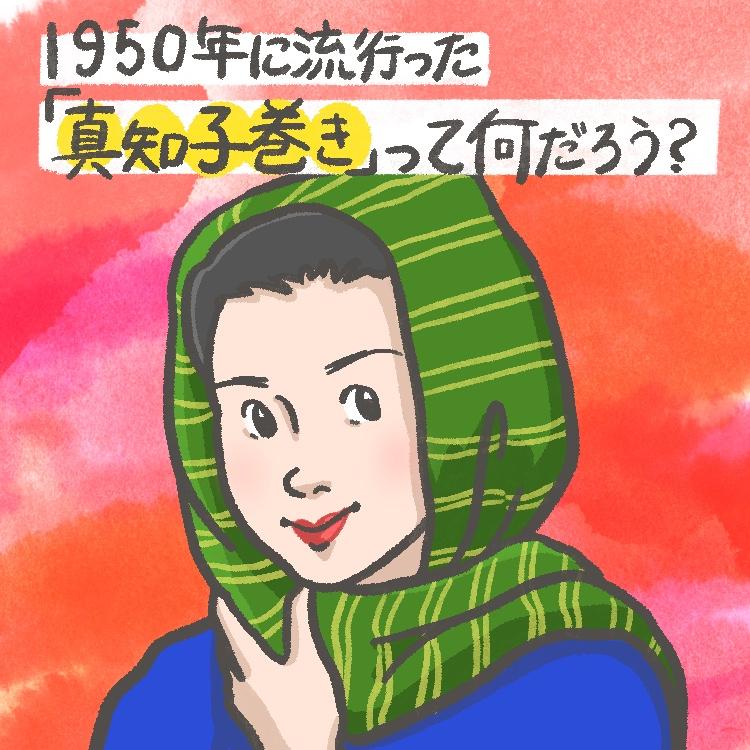OBIKAKE ナニソレ 真知子巻き IONA