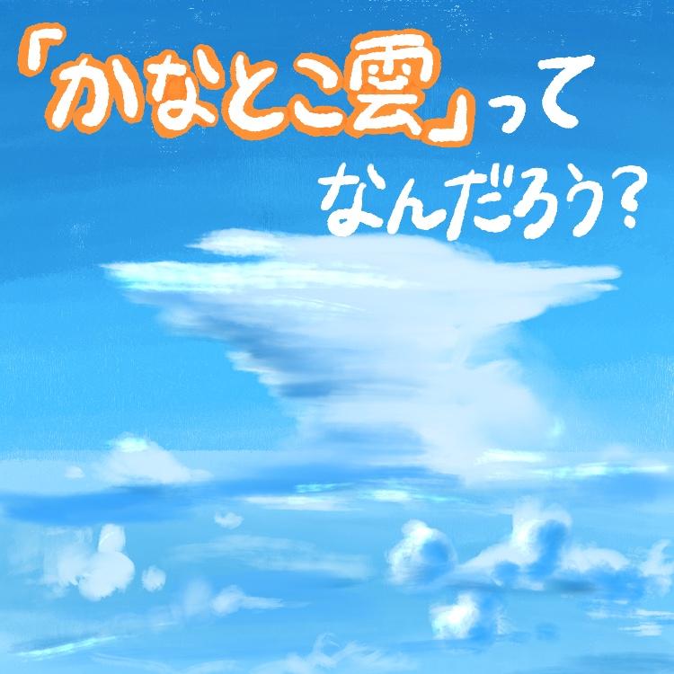 OBIKAKE ナニソレ かなとこ雲 IONA