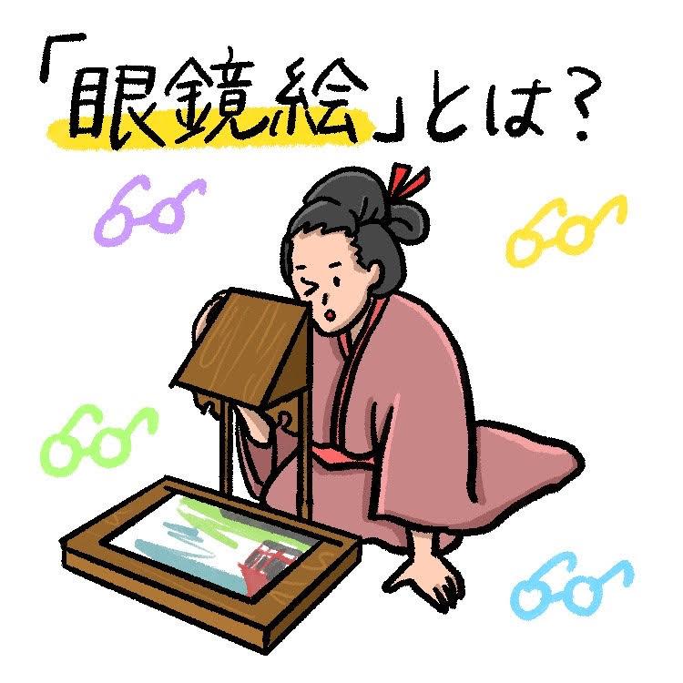 OBIKAKE ナニソレ 眼鏡絵 IONA