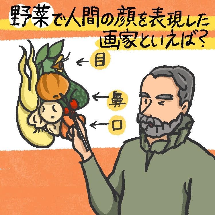 OBIKAKE ナニソレ ジュゼッペ・アルチンボルド IONA