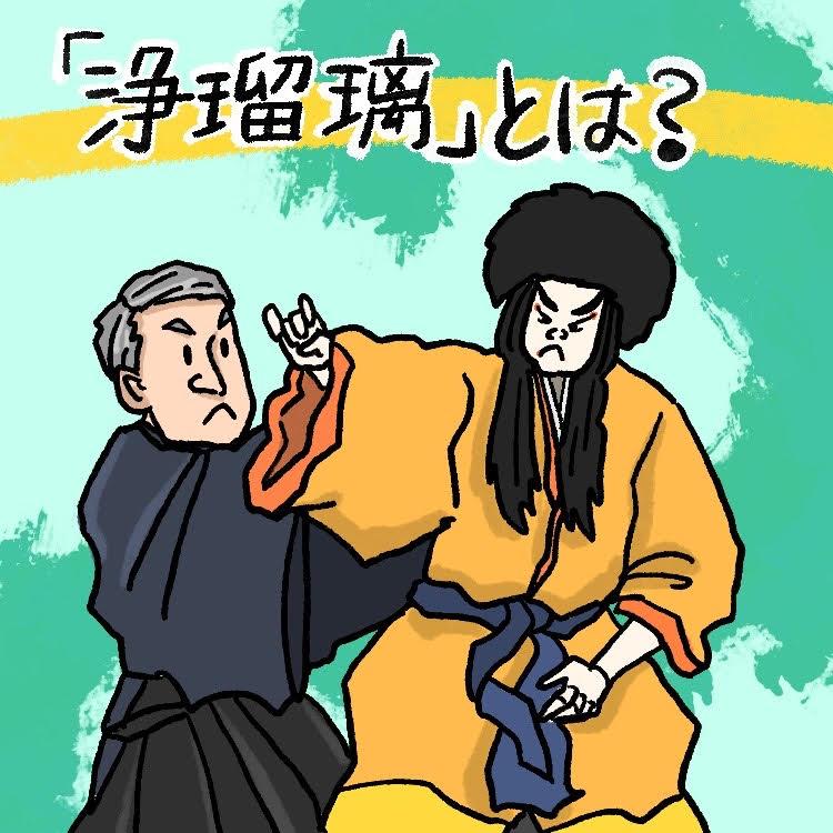 OBIKAKE ナニソレ 浄瑠璃 IONA