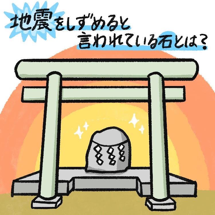 OBIKAKE ナニソレ 要石 IONA