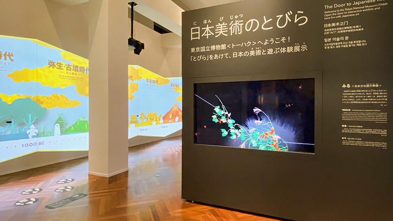 OBIKAKE ニュース 東京国立博物館 日本美術のとびら