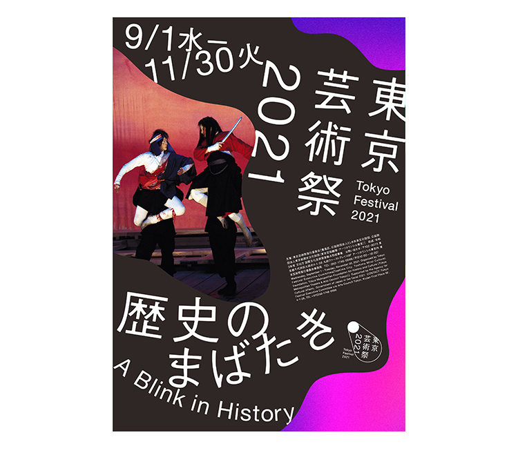 OBIKAKE ニュース 東京芸術祭2021