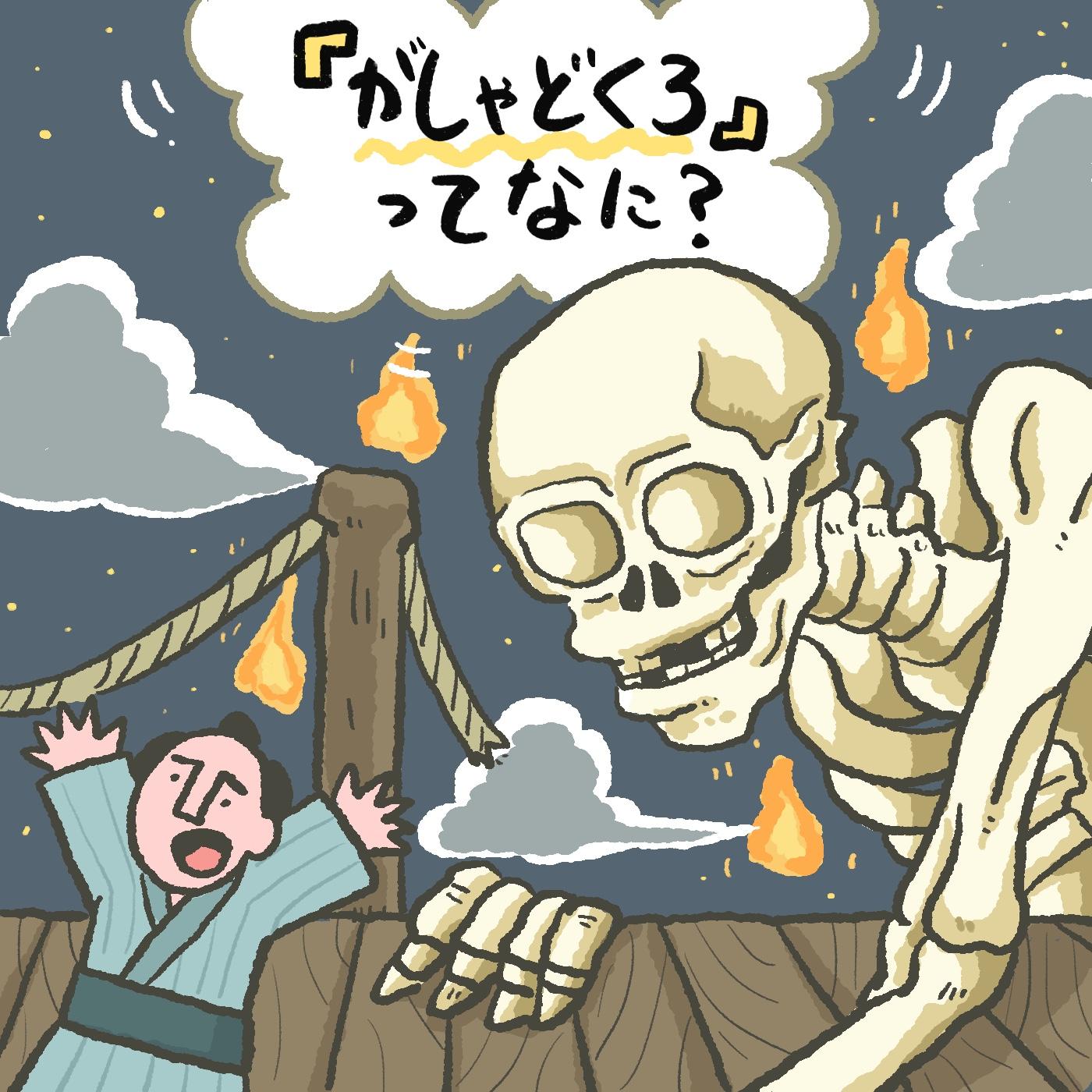 OBIKAKE ナニソレ がしゃどくろ 藤野遼太