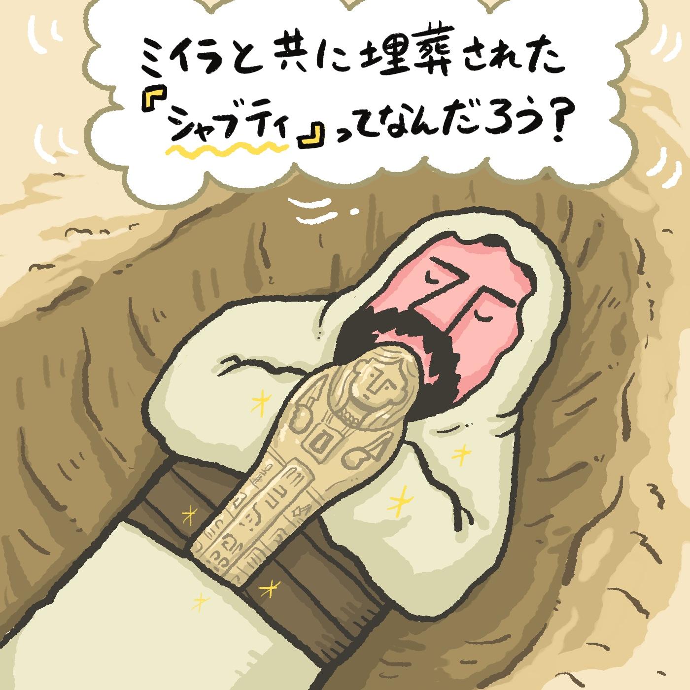 OBIKAKE ナニソレ シャブティ 藤野遼太