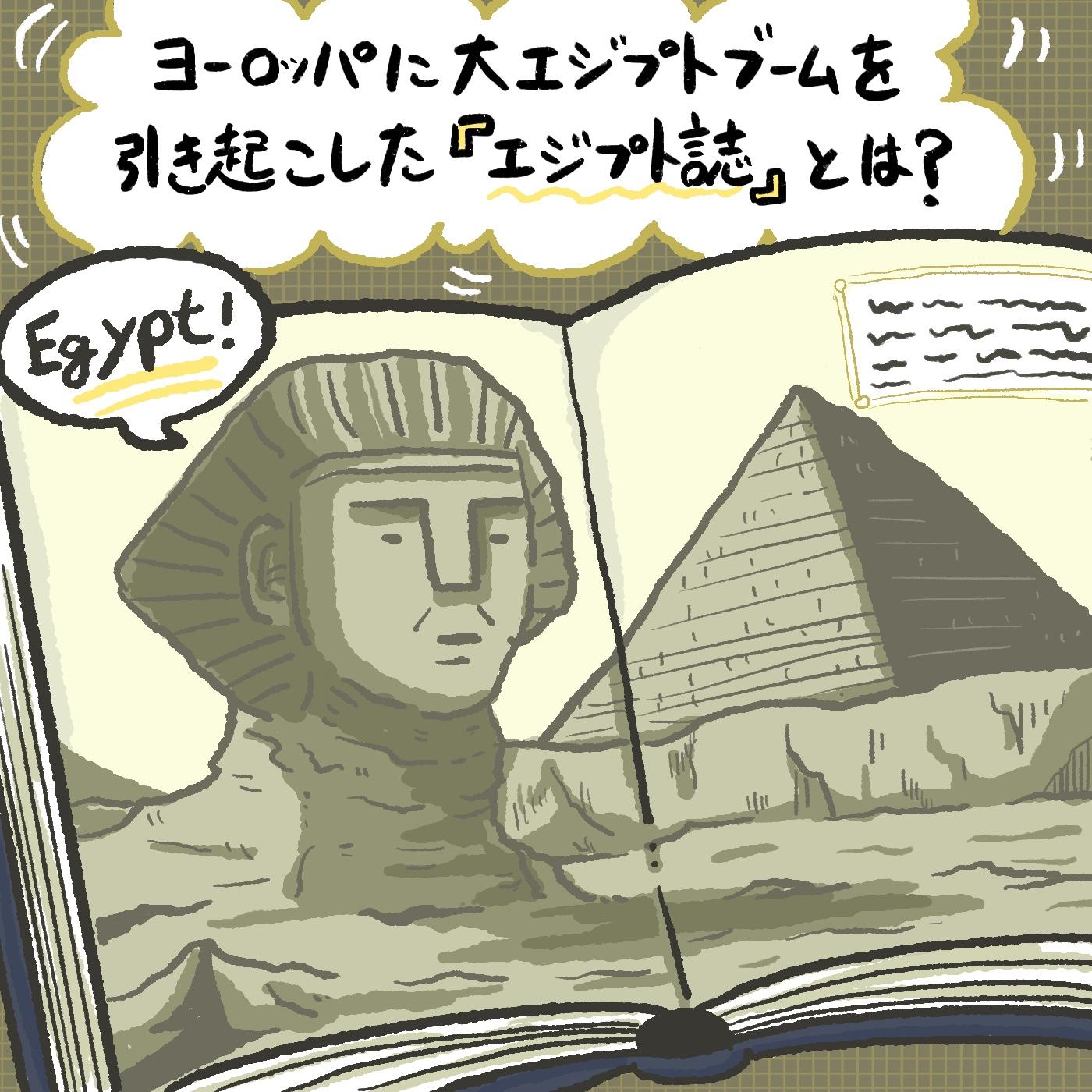 OBIKAKE ナニソレ エジプト誌 藤野遼太