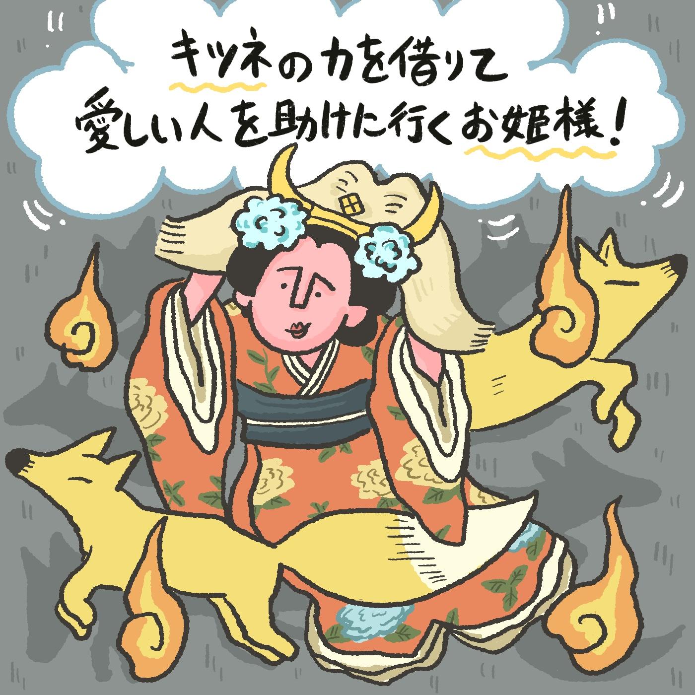 OBIKAKE ナニソレ 八重垣姫 藤野遼太