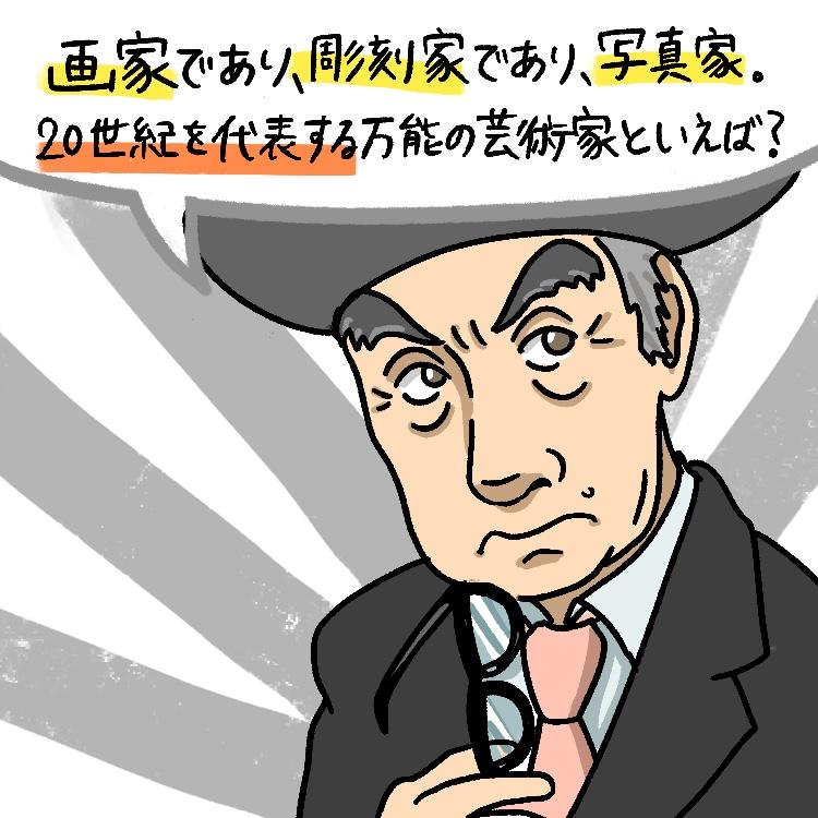 OBIKAKE ナニソレ マン・レイ IONA