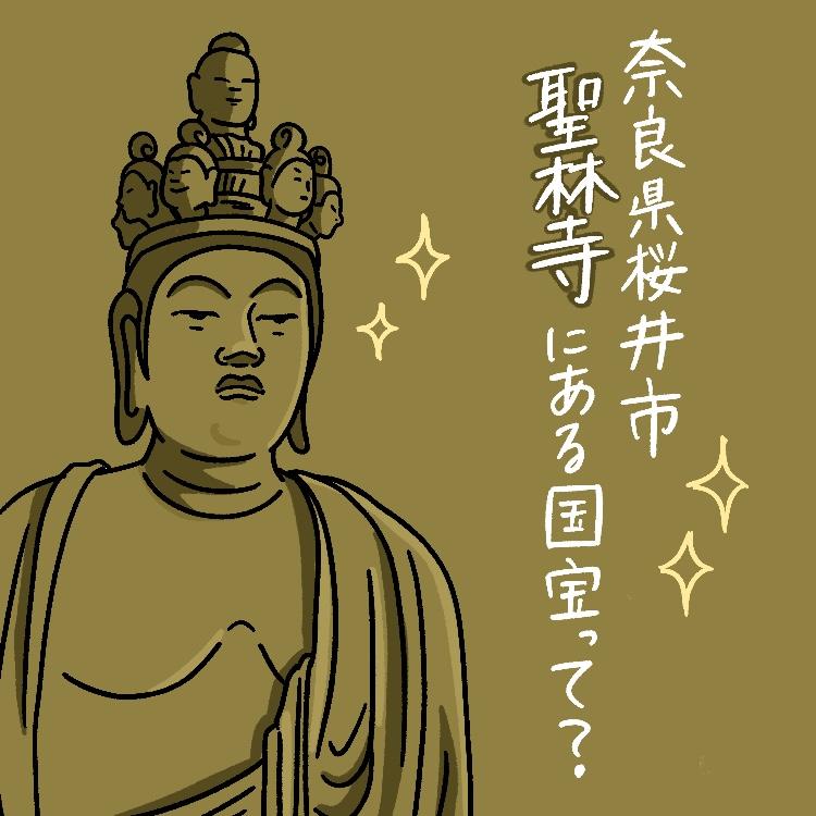 OBIKAKE ナニソレ 十一面観音菩薩立像 IONA