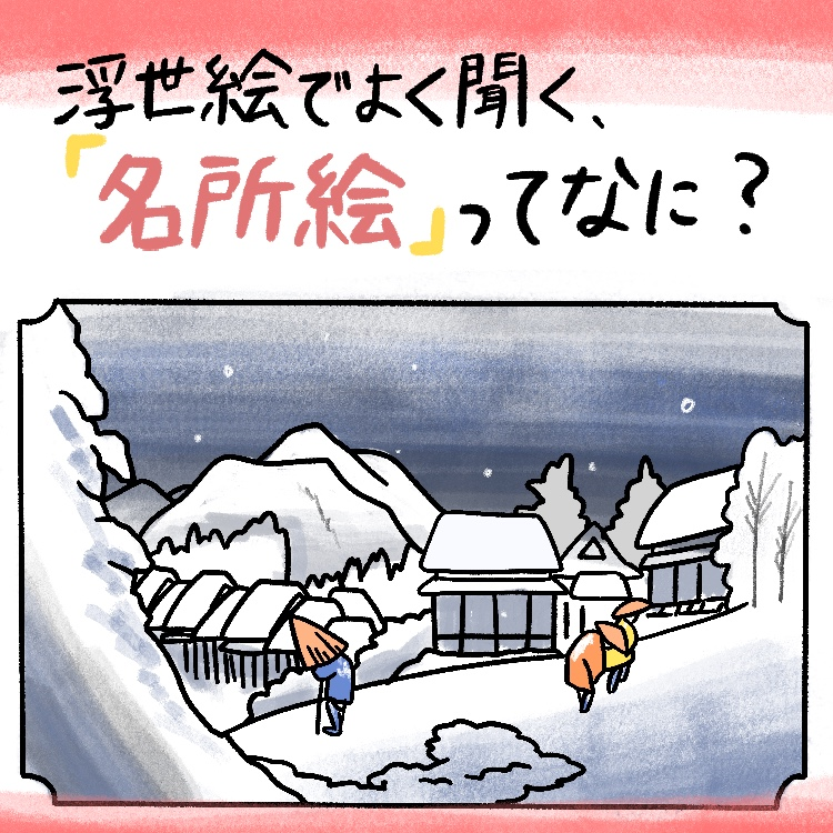 OBIKAKE ナニソレ 名所絵 IONA
