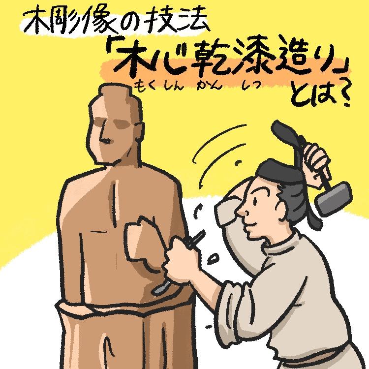 OBIKAKE ナニソレ 木心乾漆造り IONA