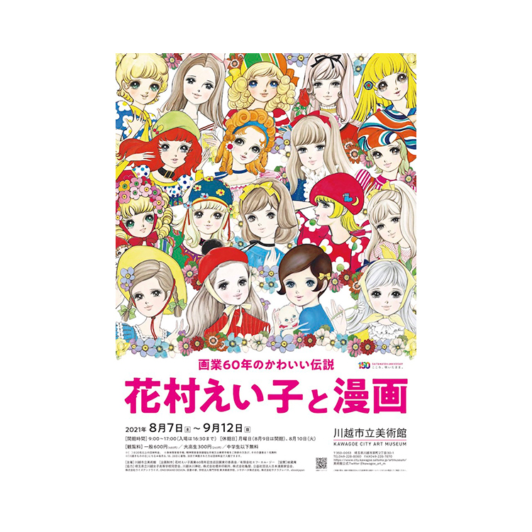 OBIKAKE ニュース 花村えい子と漫画 コラボレーション企画