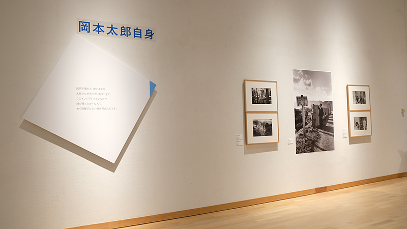 OBIKAKE 展覧会レポート 岡本太郎 太郎写真曼陀羅