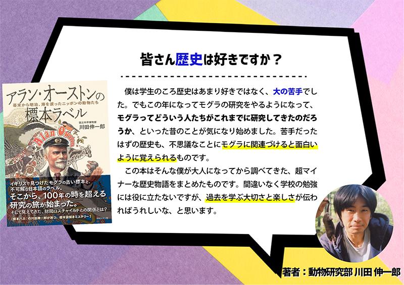 OBIKAKE ニュース カハク 夏の図書