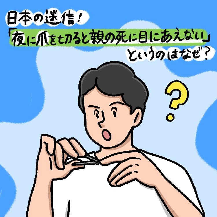 OBIKAKE ナニソレ IONA 日本の迷信
