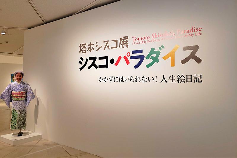 OBIKAKE 展覧会レポート 塔本シスコ展 シスコ・パラダイス