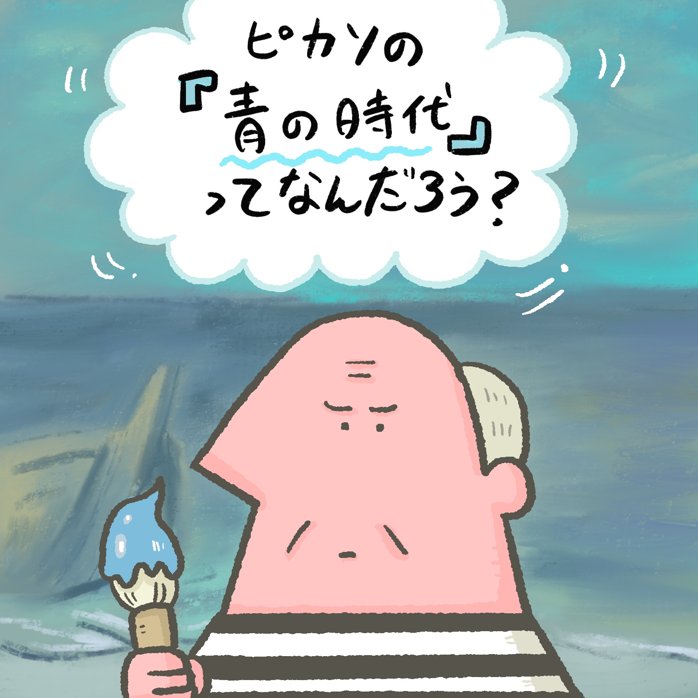 OBIKAKE ナニソレ 藤野遼太 ピカソ